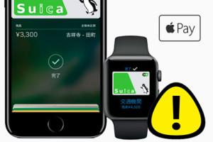 Apple Pay Japan Warning