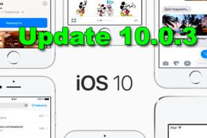 iOS 10 Update 10.0.3